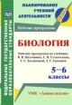 Биология 5-6 кл. Рабочие программы по учебнику Пасечника